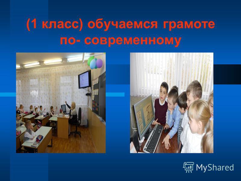 (1 класс) обучаемся грамоте по- современному