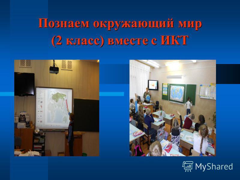 Познаем окружающий мир (2 класс) вместе с ИКТ