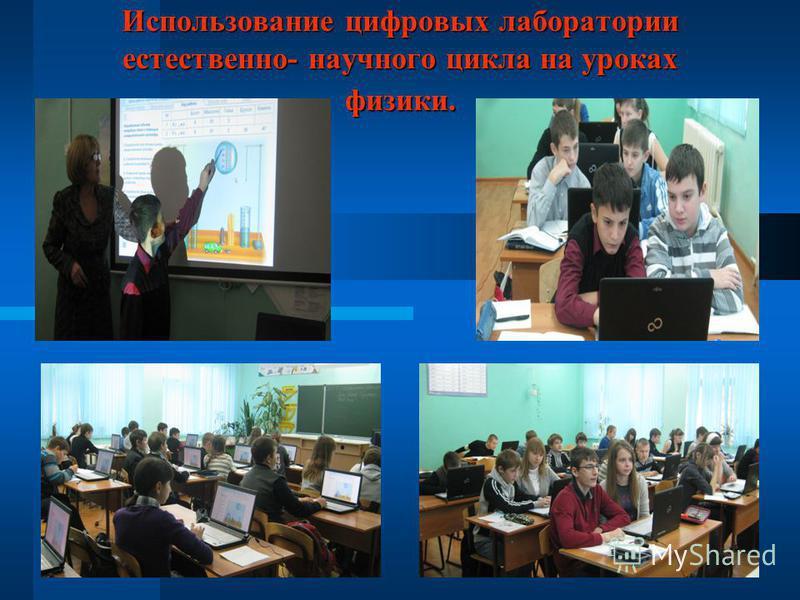 Использование цифровых лаборатории естественно- научного цикла на уроках физики.