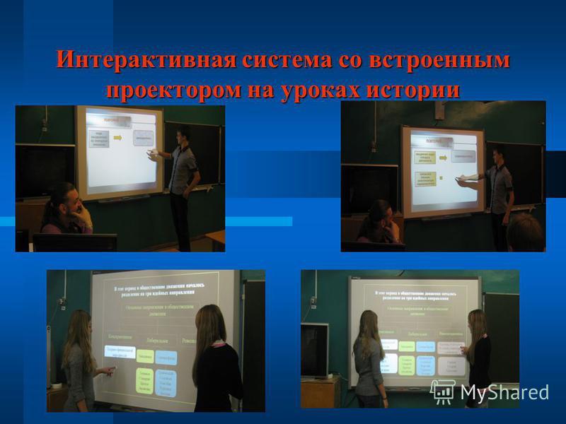 Интерактивная система со встроенным проектором на уроках истории