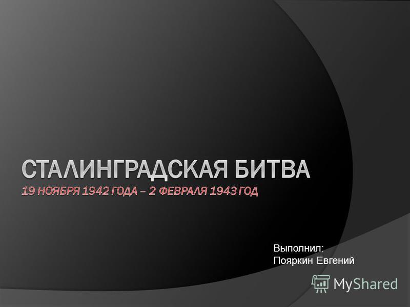 Выполнил: Пояркин Евгений