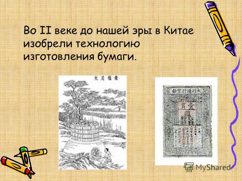 Во II веке до нашей эры в Китае изобрели технологию изготовления бумаги.