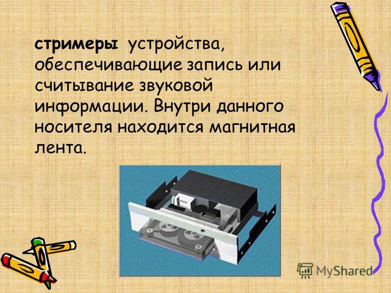 стримеры устройства, обеспечивающие запись или считывание звуковой информации. Внутри данного носителя находится магнитная лента.