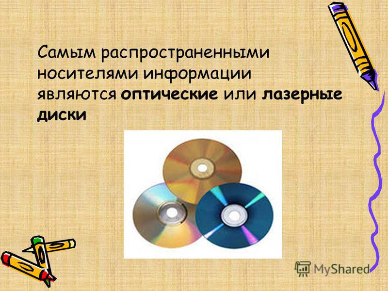 Самым распространенными носителями информации являются оптические или лазерные диски