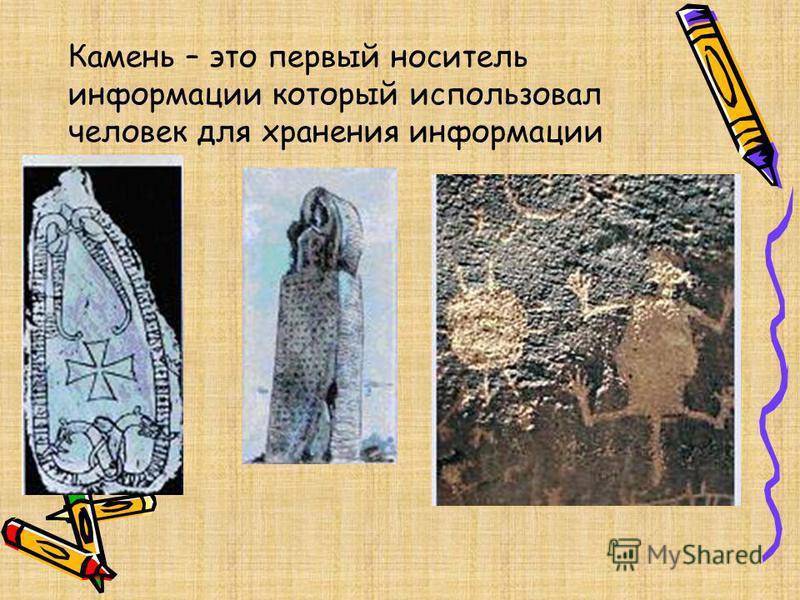 Камень – это первый носитель информации который использовал человек для хранения информации