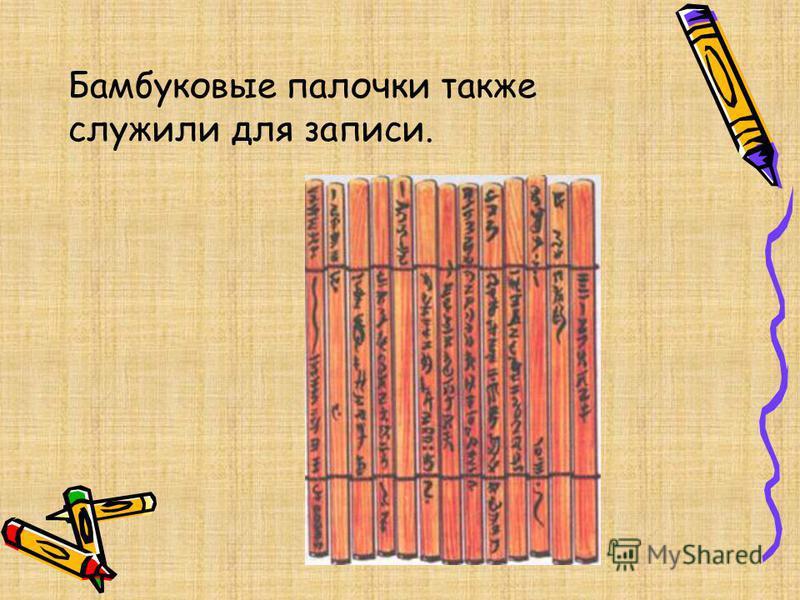 Бамбуковые палочки также служили для записи.