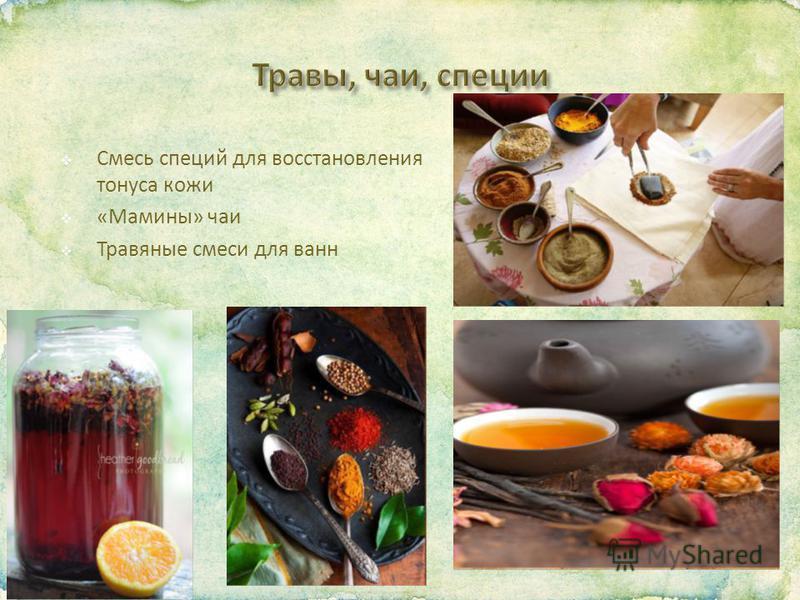 Смесь специй для восстановления тонуса кожи «Мамины» чаи Травяные смеси для ванн