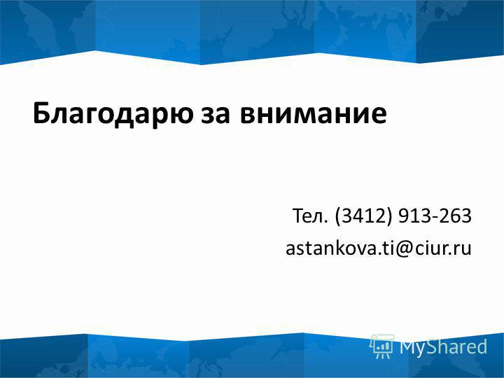 Благодарю за внимание Тел. (3412) 913-263 astankova.ti@ciur.ru