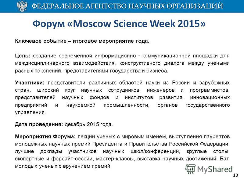 Форум «Moscow Science Week 2015» Ключевое событие – итоговое мероприятие года. Цель: создание современной информационно - коммуникационной площадки для междисциплинарного взаимодействия, конструктивного диалога между учеными разных поколений, предста