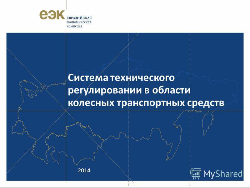 Система технического регулировании в области колесных транспортных средств 2014