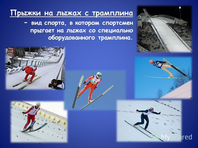 Прыжки на лыжах с трамплина - вид спорта, в котором спортсмен прыгает на лыжах со специально оборудованного трамплина.
