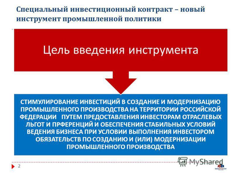 Специальный инвестиционный контракт – новый инструмент промышленной политики 2 СТИМУЛИРОВАНИЕ ИНВЕСТИЦИЙ В СОЗДАНИЕ И МОДЕРНИЗАЦИЮ ПРОМЫШЛЕННОГО ПРОИЗВОДСТВА НА ТЕРРИТОРИИ РОССИЙСКОЙ ФЕДЕРАЦИИ ПУТЕМ ПРЕДОСТАВЛЕНИЯ ИНВЕСТОРАМ ОТРАСЛЕВЫХ ЛЬГОТ И ПРФЕРЕ