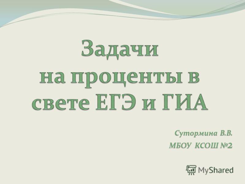 Сутормина В.В. МБОУ КСОШ 2