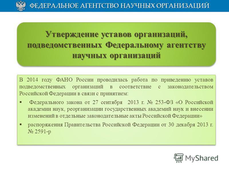 Утверждение уставов организаций, подведомственных Федеральному агентству научных организаций В 2014 году ФАНО России проводилась работа по приведению уставов подведомственных организаций в соответствие с законодательством Российской Федерации в связи