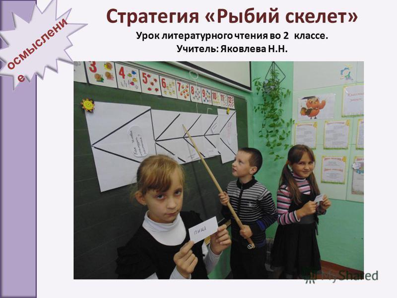 Стратегия «Рыбий скелет» Урок литературного чтения во 2 классе. Учитель: Яковлева Н.Н. осмысление