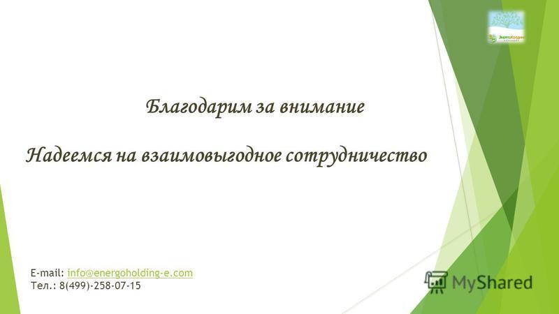 Благодарим за внимание Надеемся на взаимовыгодное сотрудничество E-mail: info@energoholding-e.cominfo@energoholding-e.com Тел.: 8(499)-258-07-15