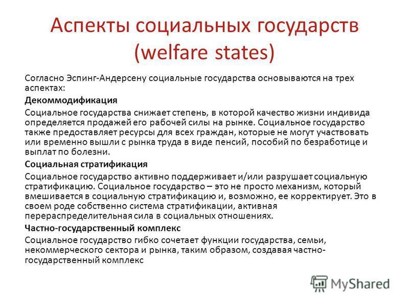 Аспекты социальных государств (welfare states) Согласно Эспинг-Андерсену социальные государства основываются на трех аспектах: Декоммодификация Социальное государства снижает степень, в которой качество жизни индивида определяется продажей его рабоче
