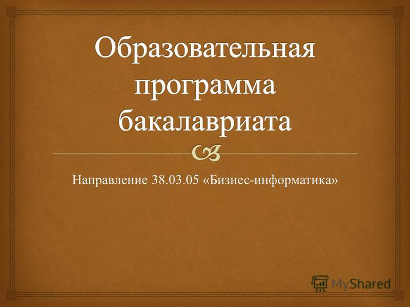 Направление 38.03.05 « Бизнес - информатика »