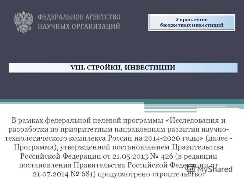 В рамках федеральной целевой программы «Исследования и разработки по приоритетным направлениям развития научно- технологического комплекса России на 2014-2020 годы» (далее - Программа), утвержденной постановлением Правительства Российской Федерации о