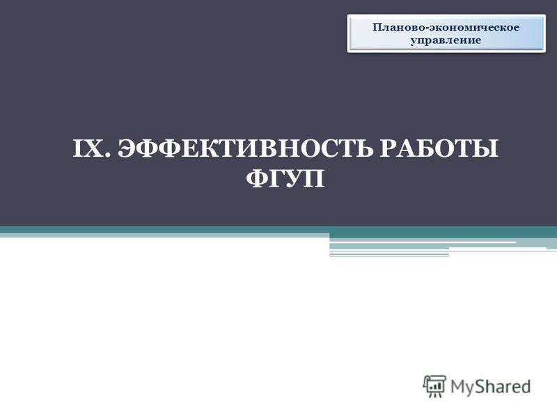 IX. ЭФФЕКТИВНОСТЬ РАБОТЫ ФГУП Планово-экономическое управление