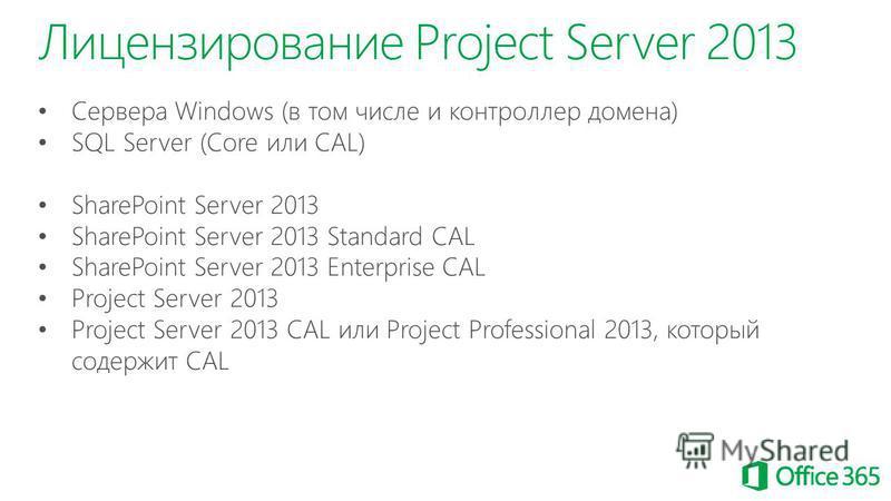 Лицензирование Project Server 2013