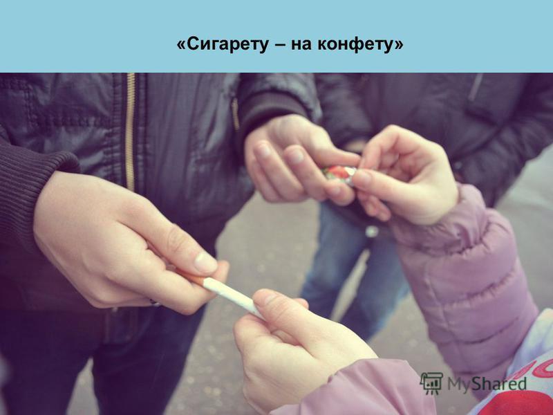 «Сигарету – на конфету»