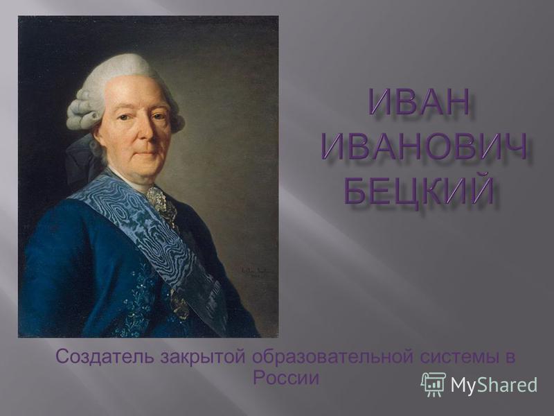 Создатель закрытой образовательной системы в России