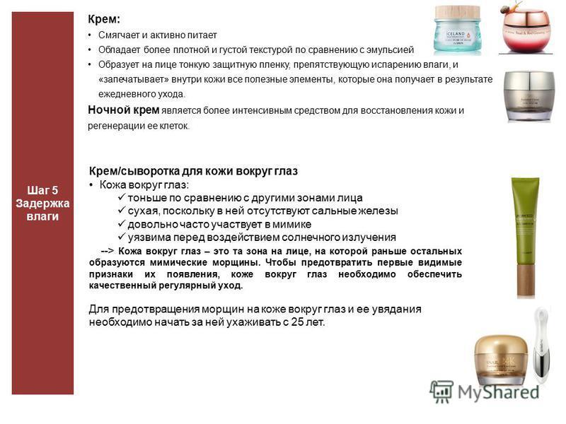 Шаг 2 Тонизи- рование 1. pH Balance : Микрофлора кожи человека регулируется кислотностью (рН), обычно уровень рН человече ской кожи примерно колеблется в диапазоне значений от 4 до 5.5. Поверхность кожи покрыта тонкой пле нкой, которую называют защит