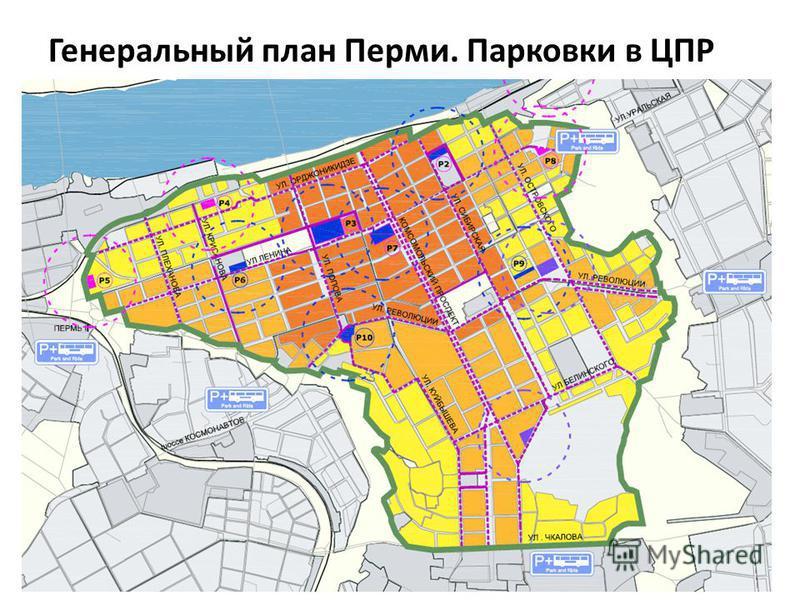Генеральный план Перми. Парковки в ЦПР 8