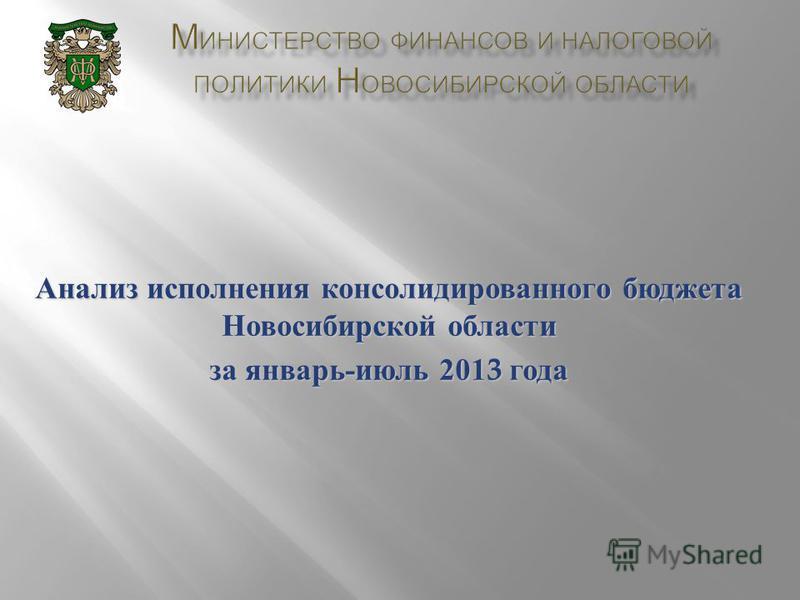 Анализ исполнения консолидированного бюджета Новосибирской области за январь - июль 2013 года