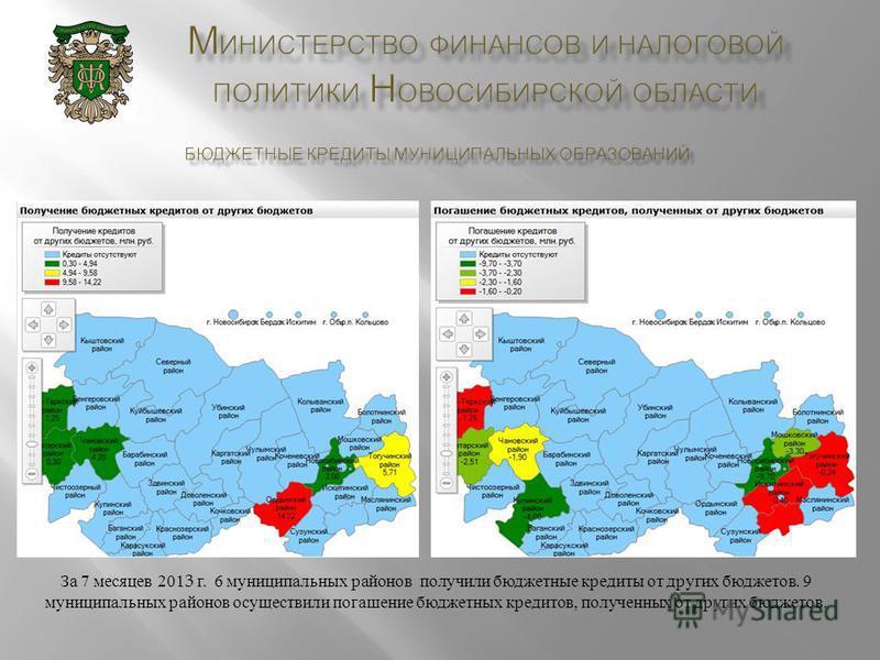 За 7 месяцев 2013 г. 6 муниципальных районов получили бюджетные кредиты от других бюджетов. 9 муниципальных районов осуществили погашение бюджетных кредитов, полученных от других бюджетов.
