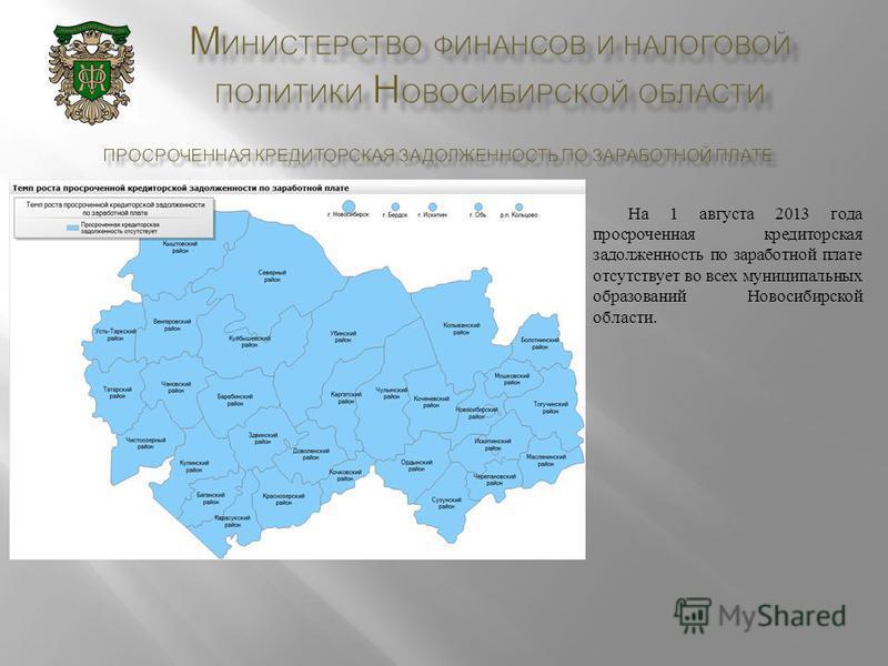 На 1 августа 2013 года просроченная кредиторская задолженность по заработной плате отсутствует во всех муниципальных образований Новосибирской области.