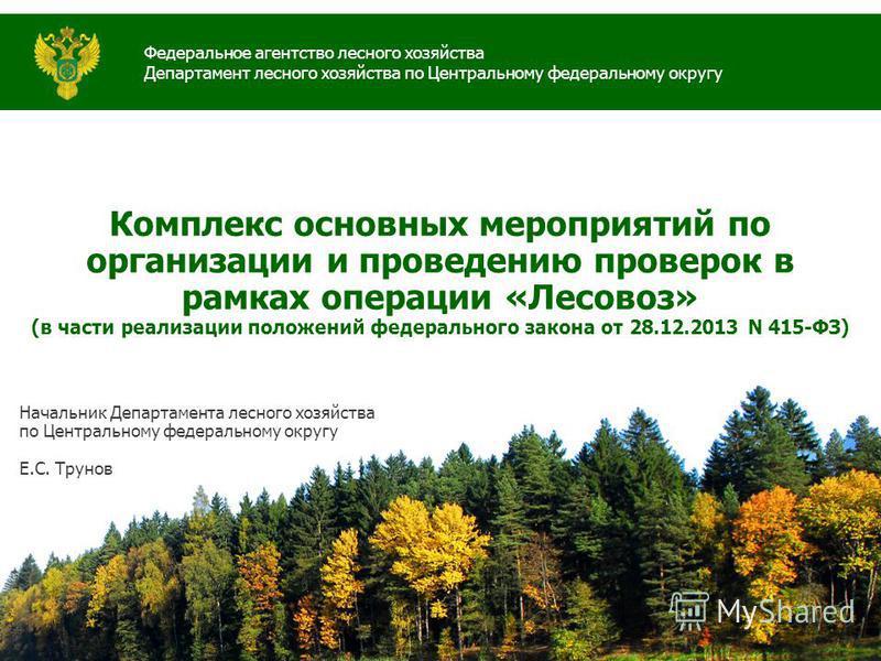 Федеральное агентство лесного хозяйства Департамент лесного хозяйства по Центральному федеральному округу Начальник Департамента лесного хозяйства по Центральному федеральному округу Е.С. Трунов Комплекс основных мероприятий по организации и проведен