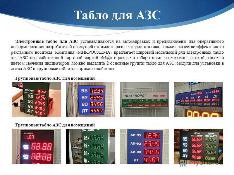 Табло для АЗС Электронные табло для АЗС устанавливаются на автозаправках и предназначены для оперативного информирования потребителей о текущей стоимости разных видов топлива, также в качестве эффективного рекламного носителя. Компания « МИКРОСХЕМА »