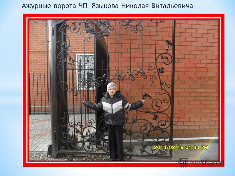 Ажурные ворота ЧП Языкова Николая Витальевича