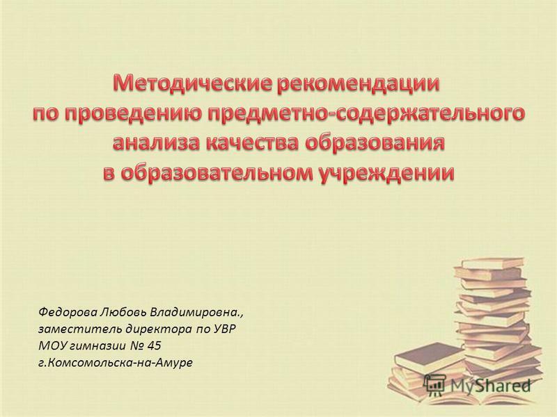 Федорова Любовь Владимировна., заместитель директора по УВР МОУ гимназии 45 г.Комсомольска-на-Амуре