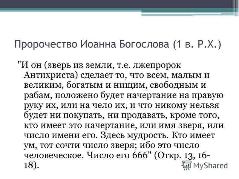 Пророчество Иоанна Богослова (1 в. Р.Х.)