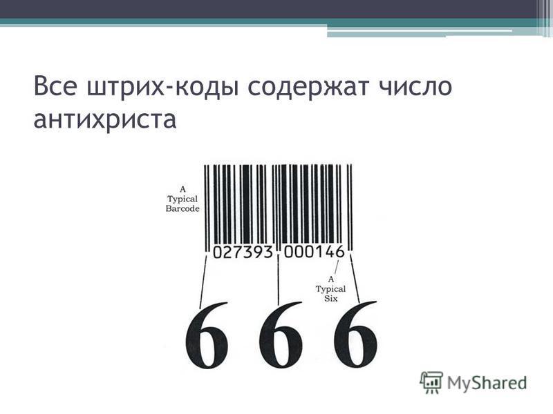 Все штрих-коды содержат число антихриста