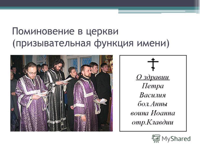 Поминовение в церкви (призыва тельная функция имени)