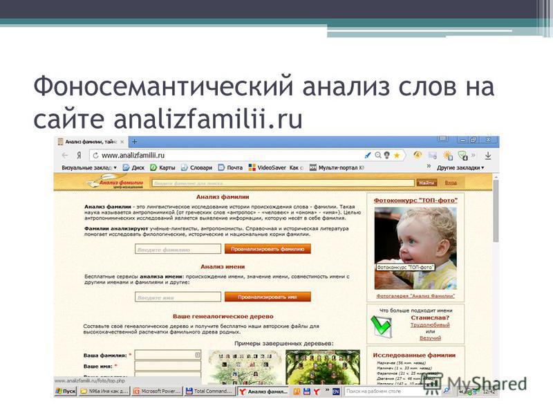 Фоносемантический анализ слов на сайте analizfamilii.ru