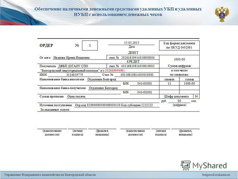 14 Обеспечение наличными денежными средствами удаленных УБП и удаленных НУБП с использованием денежных чеков