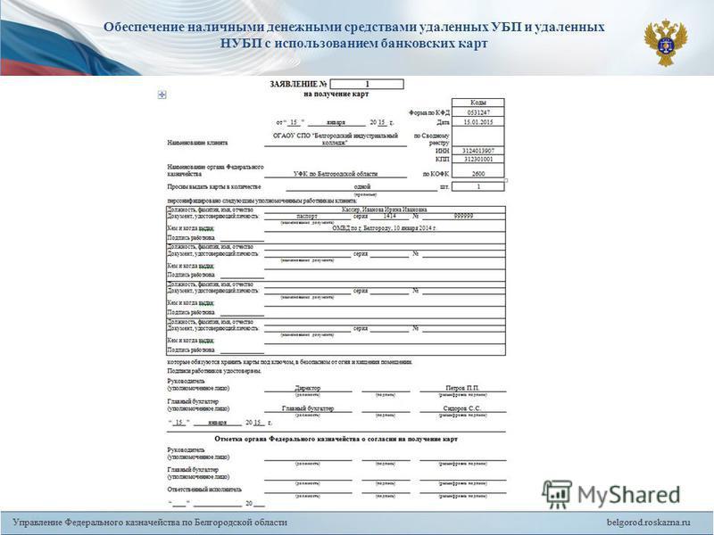 17 Обеспечение наличными денежными средствами удаленных УБП и удаленных НУБП с использованием банковских карт