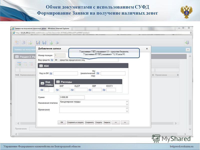 29 Обмен документами с использованием СУФД Формирование Заявки на получение наличных денег Удаленные УБП указывают 10 - средства бюджета; Удаленные НУБП указывают 70, 80 или 90