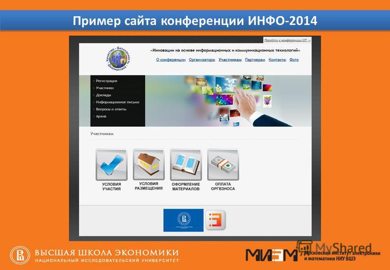 Пример сайта конференции ИНФО-2014