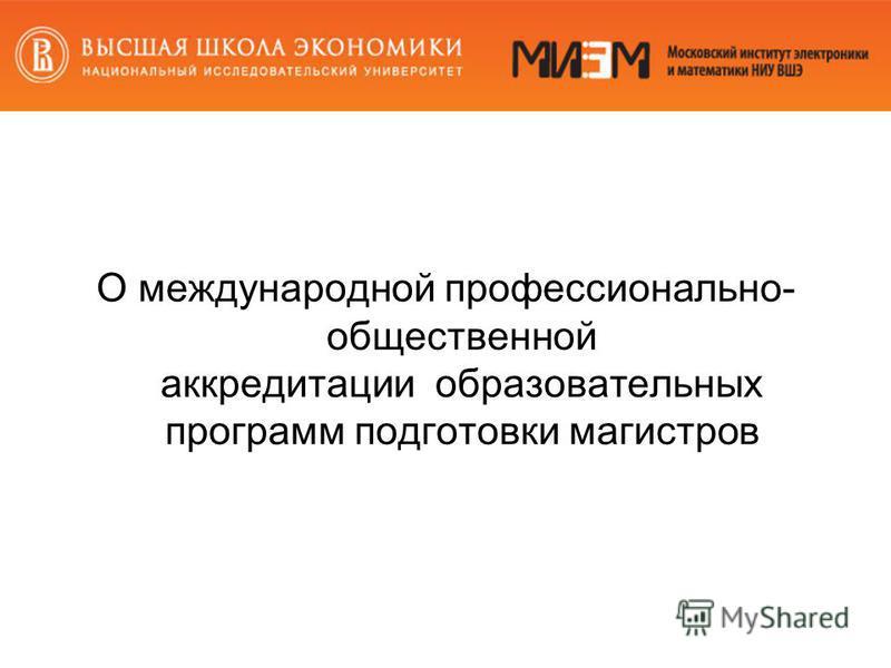 О международной профессионально- общественной аккредитации образовательных программ подготовки магистров