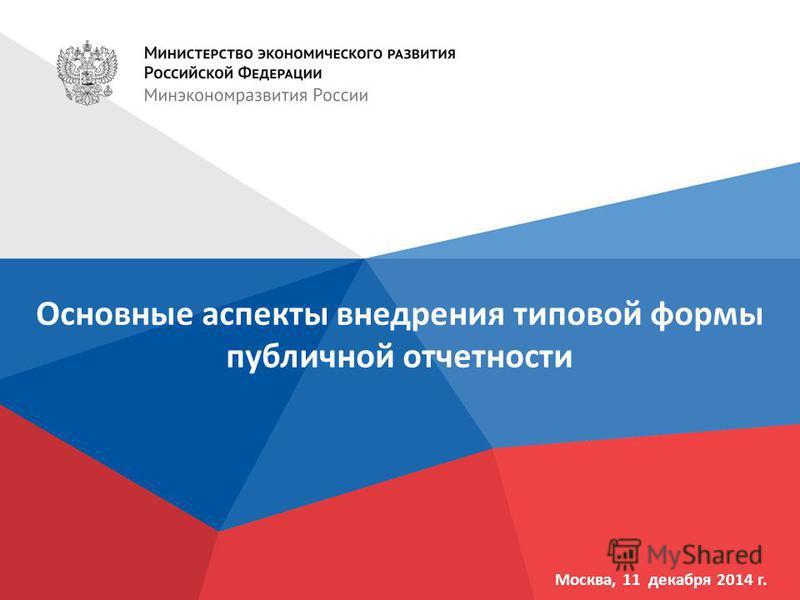 Москва, 11 декабря 2014 г. Основные аспекты внедрения типовой формы публичной отчетности