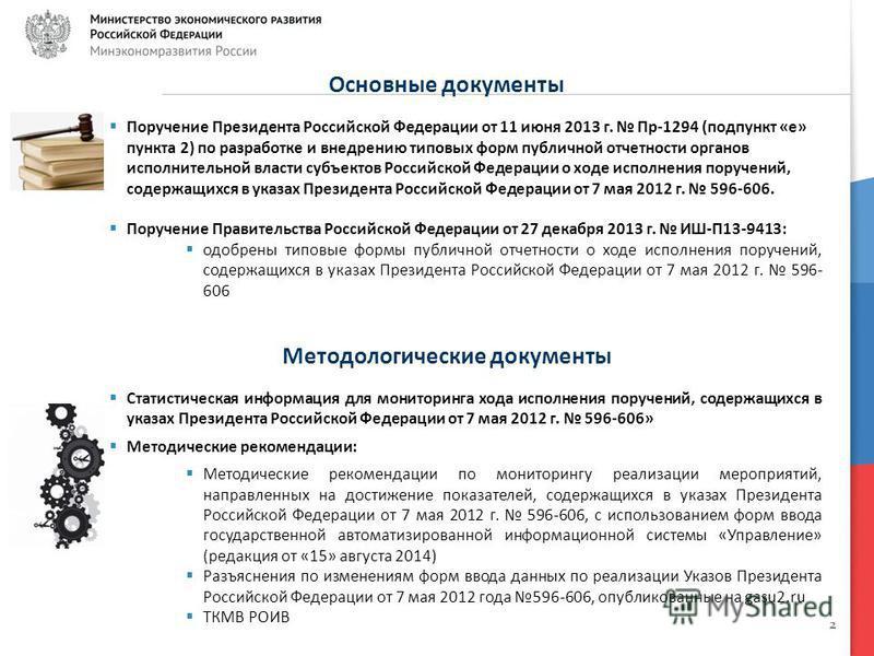 2 Основные документы Поручение Президента Российской Федерации от 11 июня 2013 г. Пр-1294 (подпункт «е» пункта 2) по разработке и внедрению типовых форм публичной отчетности органов исполнительной власти субъектов Российской Федерации о ходе исполнен