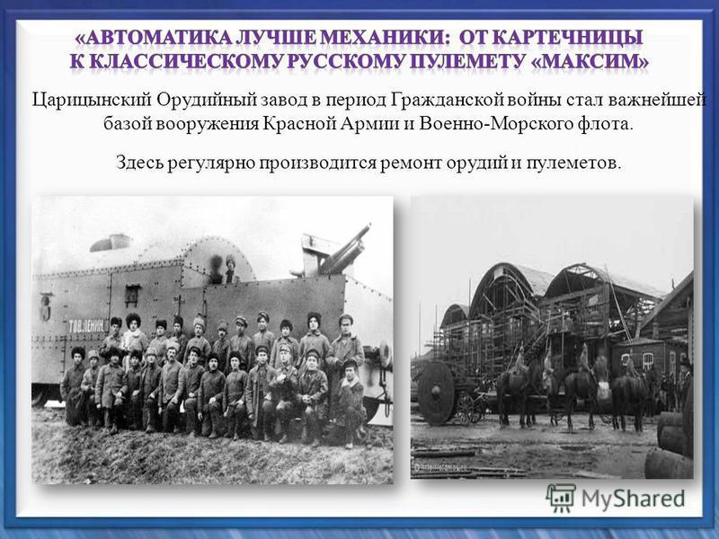 Царицынский Орудийный завод в период Гражданской войны стал важнейшей базой вооружения Красной Армии и Военно-Морского флота. Здесь регулярно производится ремонт орудий и пулеметов.
