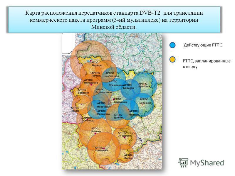 Карта расположения передатчиков стандарта DVB-T2 для трансляции коммерческого пакета программ (3-ий мультиплекс) на территории Минской области. Действующие РТПС РТПС, запланированные к вводу