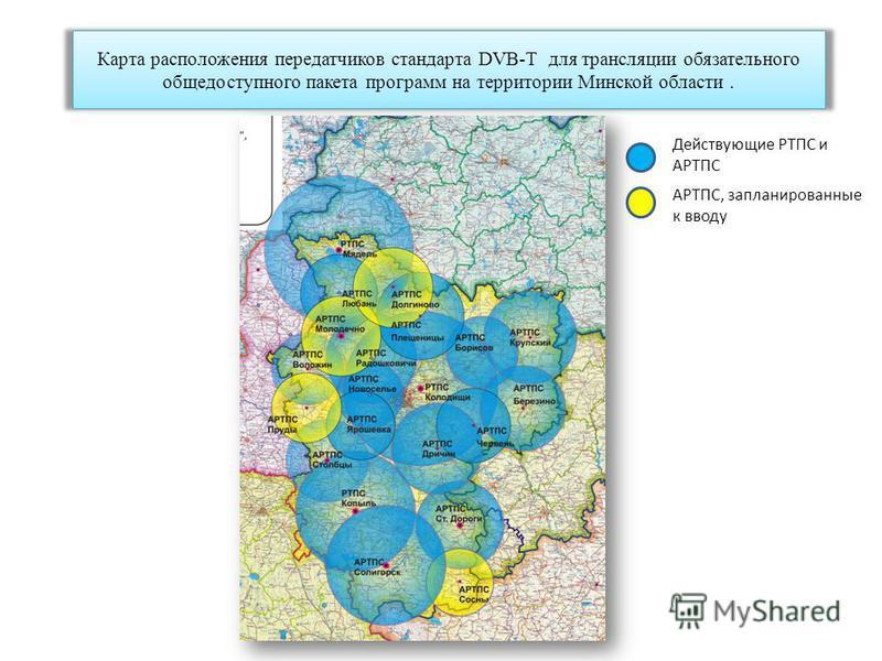 Карта расположения передатчиков стандарта DVB-T для трансляции обязательного общедоступного пакета программ на территории Минской области. Действующие РТПС и АРТПС АРТПС, запланированные к вводу